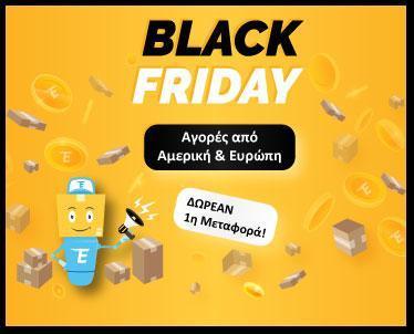 Black Friday Offer – Δωρεάν διεθνή μεταφορά!
