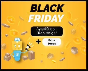 Black Friday Προσφορά – Παράγγειλε 5 δέματα και πλήρωσε για 4!