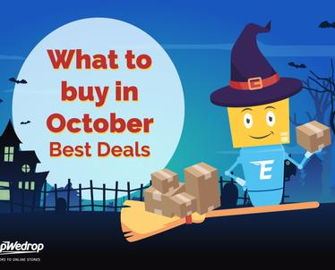 Τι να αγοράσετε τον Οκτώβριο - Καλύτερες προσφορές